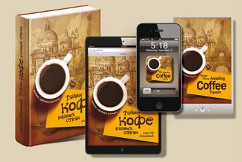 Книги в электронном формате epub
